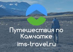 Путешествия по Камчатке с ims-travel.ru