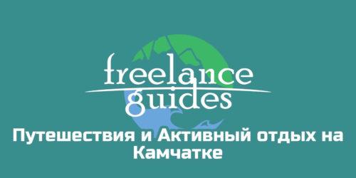 freelance guides путешествия и активный отдых на камчатке
