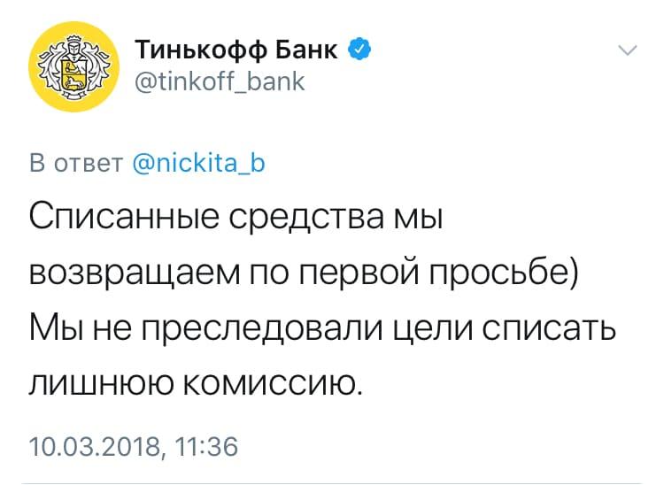 ответ банка Тинькофф