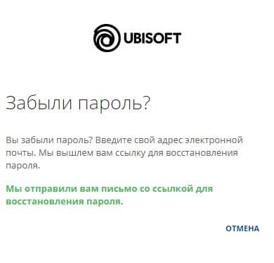 Восстановление пароля uplay