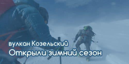 козельский открыли зимний сезон